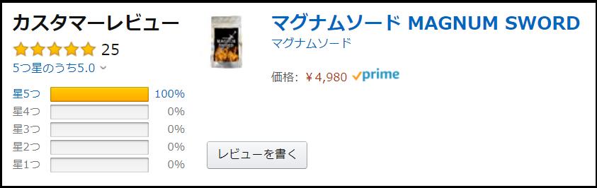 マグナムソード Amazon